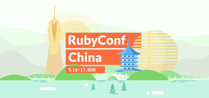RubyConf China